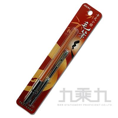 卡式毛筆-黑 M-ACE-1901