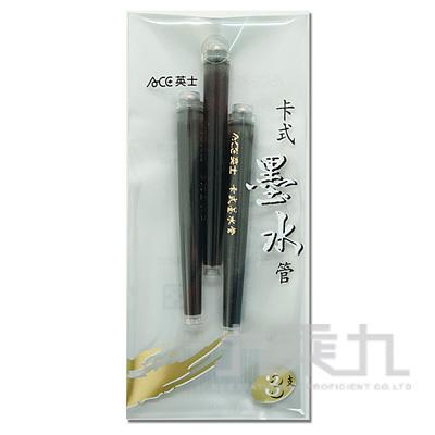 卡式墨水管-3入黑M-ACE-2005