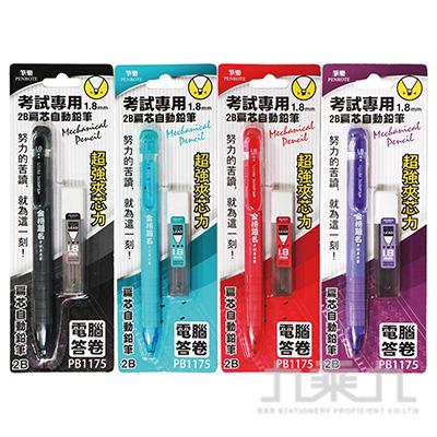 2B扁芯考試專用自動鉛筆 PB1175(顏色隨機)