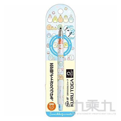 角落生物零角度自動鉛筆/藍 S/G:PN33301