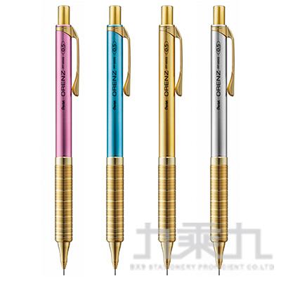 PENTEL ORENZ 金軸自動鉛筆(0.5mm) XPP1005G