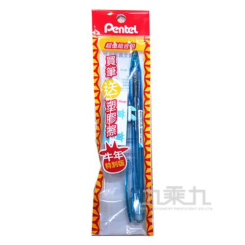 Pentel 自動鉛筆牛年促銷包 PD105C(顏色隨機出貨)