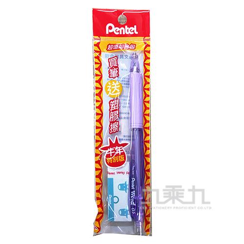 Pentel 自動鉛筆促銷包 AL405LT(顏色隨機出貨)
