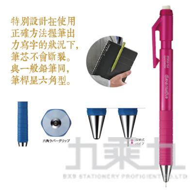 KOKUYO TypeS 振動輕減自動鉛筆1.3mm-粉 PS-P201P-1P