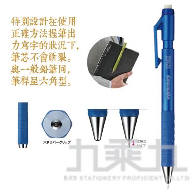 KOKUYO TypeS 振動輕減自動鉛筆1.3mm-藍 PS-P201B-1P