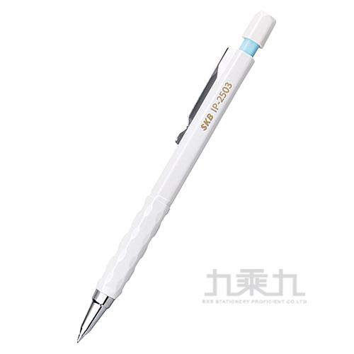 SKB超高效自動鉛筆0.5-藍桿 IP-2503