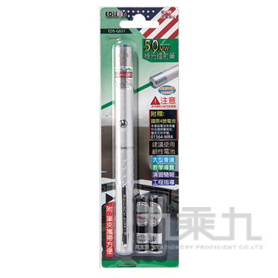 愛迪生50MW綠光鐳射筆 EDS-G651