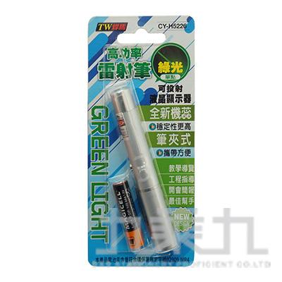 焊馬綠光單點筆夾式雷射筆 CY-H5226