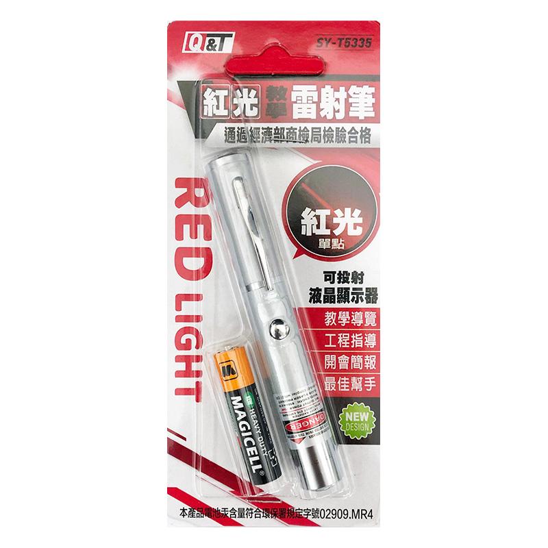 紅光單點雷射筆SY-T5335