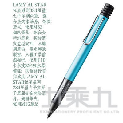 98#LAMY AL-STAR 284太平洋原子筆 LM0575