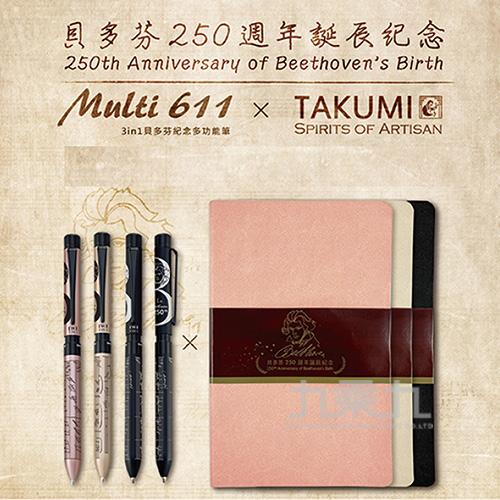 Multi  611系列 多功能筆 (貝多芬250週年誕辰紀念版-