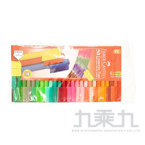 連接彩色筆50色