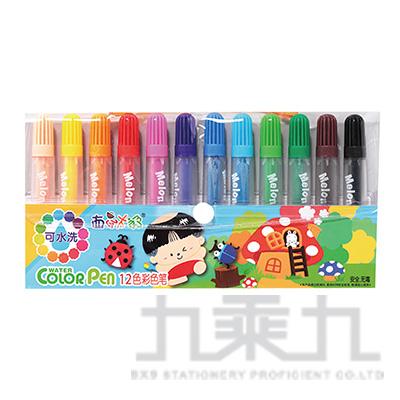 西瓜太郎12色可水洗彩色筆