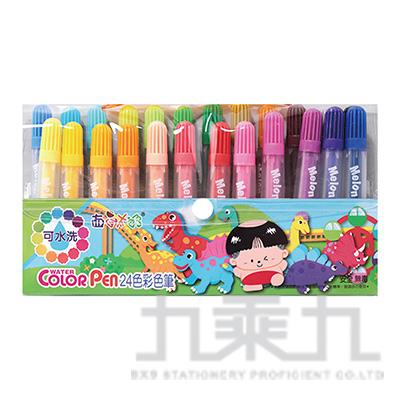 西瓜太郎24色可水洗彩色筆