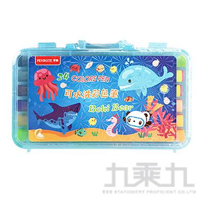 24色盒裝水洗彩色筆-藍殼 PG9968-B