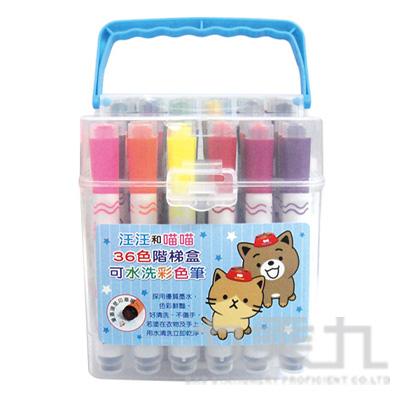 36色麻吉階梯盒可水洗彩色筆 2200064