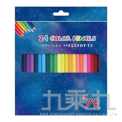 24色盒裝色鉛筆-星空 WACE-5502