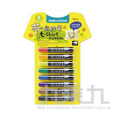 雄獅布彩繪筆(8支入) TM-8