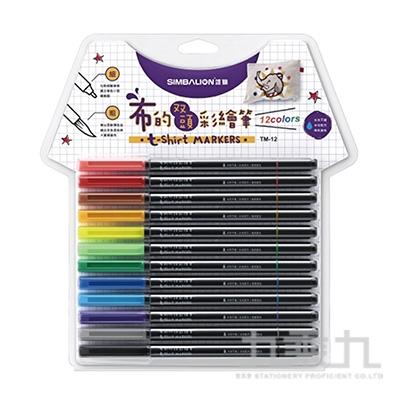 雄獅布的雙頭彩繪(12色)筆 TM-12