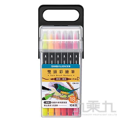 雄獅 雙頭彩繪筆18色 CM-101 6702646A