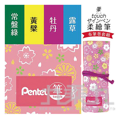 Pentel 柔繪筆布筆袋套組-春.花見宴 SES15C-4A
