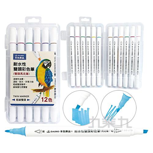 本色耐水性雙頭彩色筆(馬克筆)12色 OGL2388