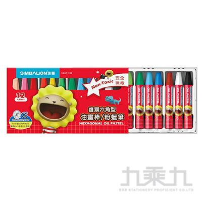 雄獅中六角粉蠟筆12色 HGOP-12