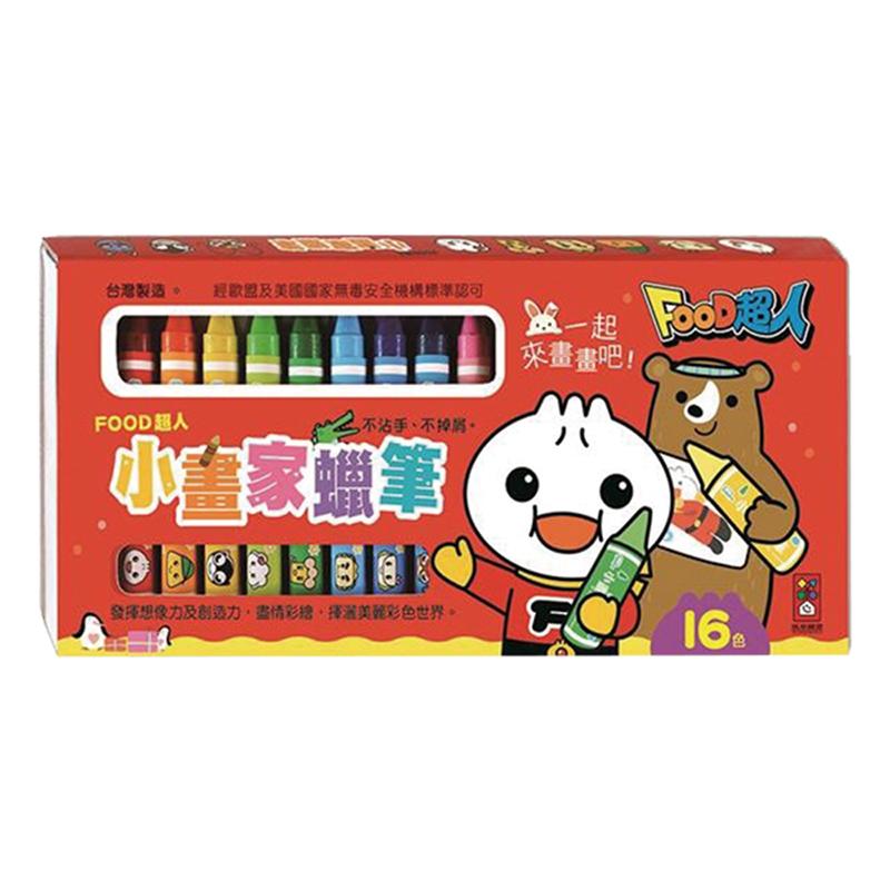 FOOD超人小畫家蠟筆(16色)
