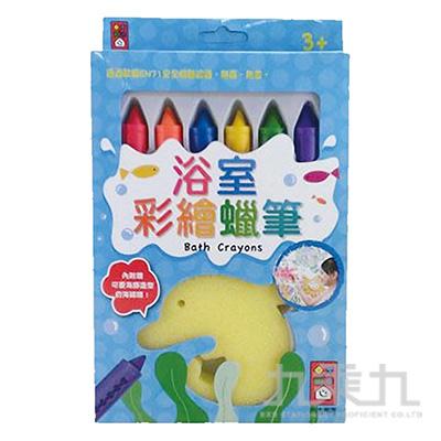 浴室彩繪蠟筆