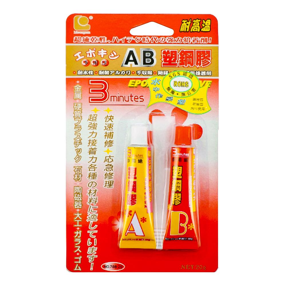 AB塑鋼膠 20g