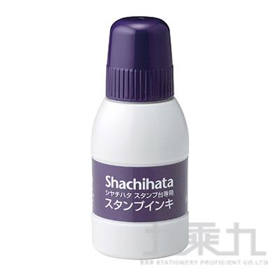 Shachihata印油-小/紫 S40V