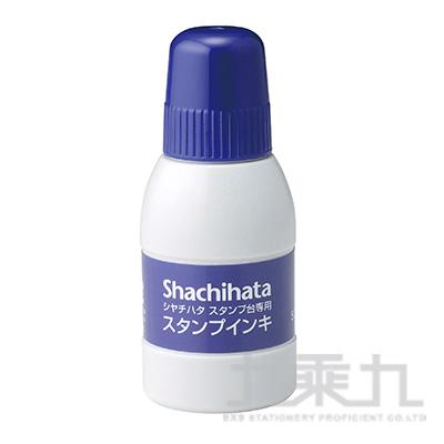 Shachihata印油-小/藍 S40B
