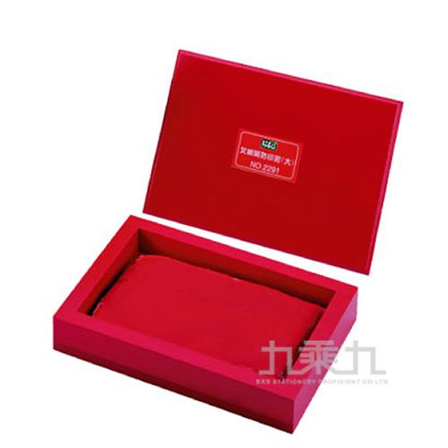 徠福 LIFE 艾絨印泥關防用(木盒) NO.2291 21*15cm