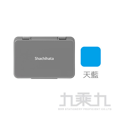 Shachihata油性印台-小/亮藍 S1LB