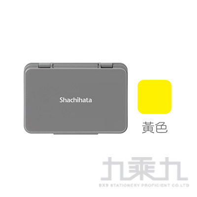 Shachihata油性印台-中/黃 S1Y