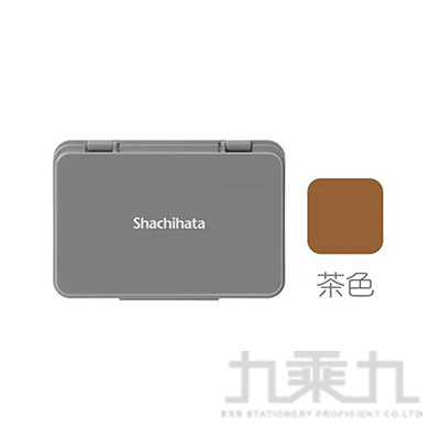 Shachihata油性印台-大/棕 S1BR