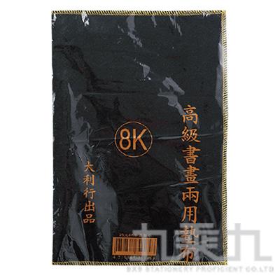 R-大利書法墊布(8K)