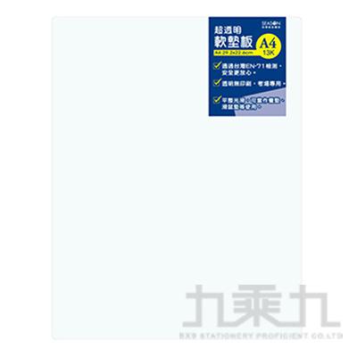 A4軟墊板-透明 DB0901-01