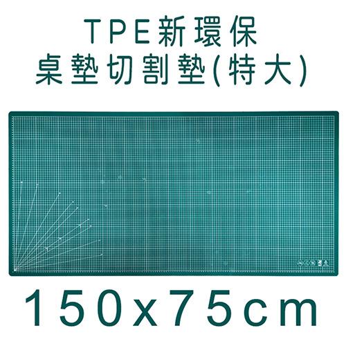 TPE新環保桌墊切割墊75*150cm 7UB8462