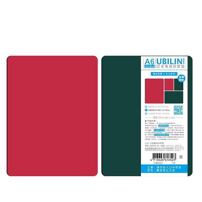 印章專用矽膠墊A6 12*18cm(顏色隨機出貨)