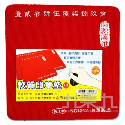 台灣聯合 軟質印章墊(紅/小)