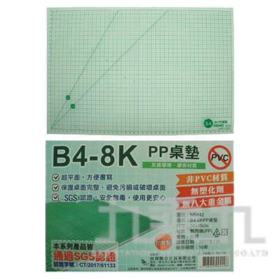 台灣聯合 B4-8K PP桌墊 NB442
