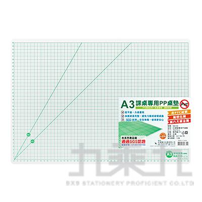 台灣聯合 A3課桌墊專用PP桌墊 NA355