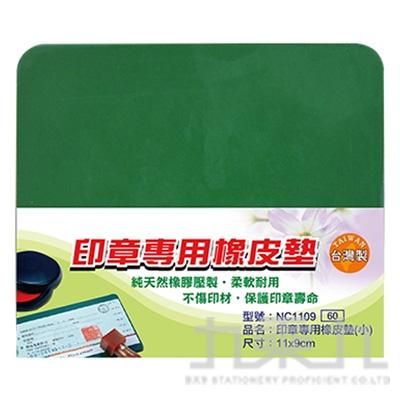 台灣聯合 印章墊(小) NC1109