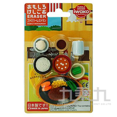 造型橡皮擦/家庭餐點 IWAKO:ER-BRI034