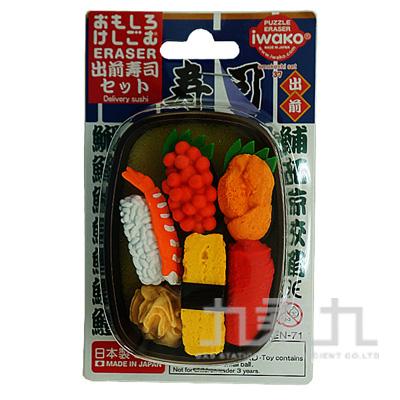 造型橡皮擦/出前壽司 IWAKO:ER-BRI041