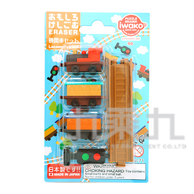 造型橡皮擦/貨物列車及鐵軌 IWKO:ER-BRI056