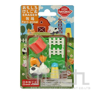 造型橡皮擦/牧場 IWAKO:ER-BRI058