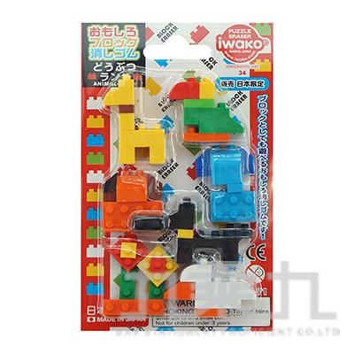 造型橡皮擦/動物積木 IWAKO:ER-BRI038