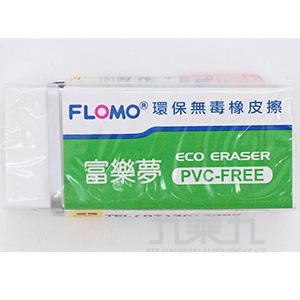 FLOMO環保無毒橡皮擦(標準) ER-T24A